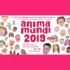 Anima Mundi 2019: O Festival dá exemplo de resistência cultural e começa hoje no Rio!